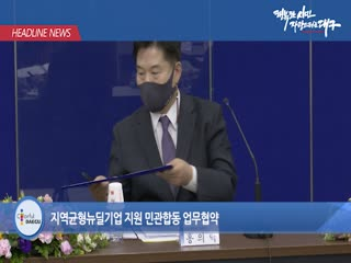 시정영상뉴스 제23호(2021-03-30)