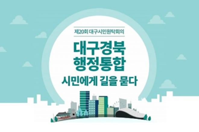 대구·경북 행정통합을 결정하는 주민투표가 오는 7~8월 실시됩니다!
