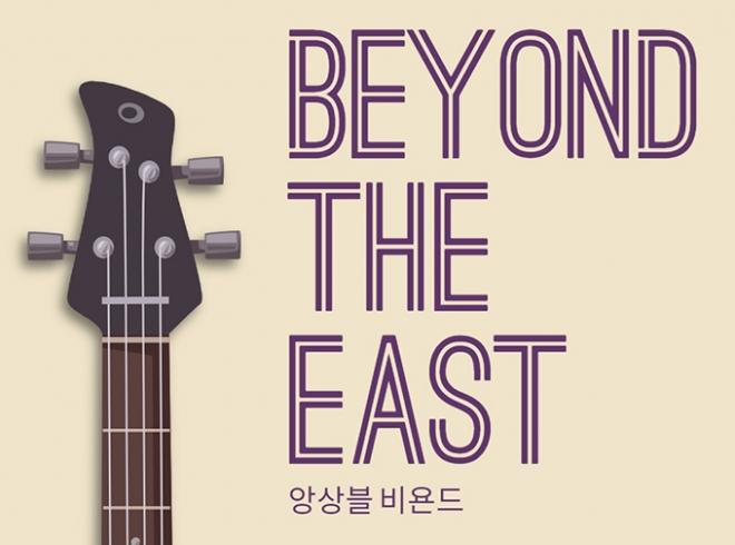 2021 대구예술발전소 수창홀 첫 공연 〈앙상블 비욘드 – Beyond the East〉