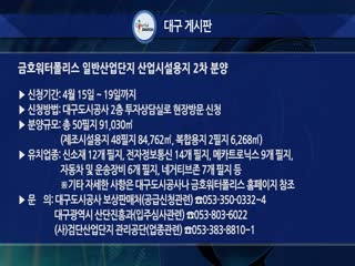 금호워터폴리스 일반산업단지 산업시설용지 2차 분양