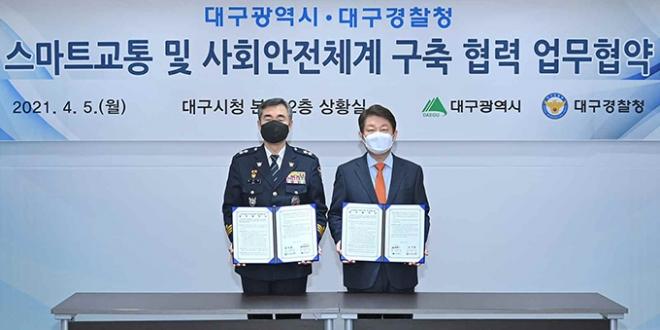 대구시-대구경찰청, 전국 최초 스마트시티 구현을 위해 업무협약 체결