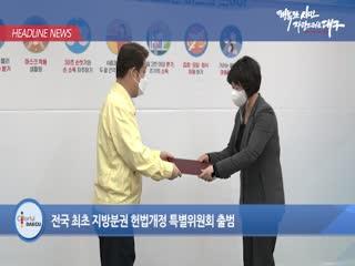 시정영상뉴스 제25호(2021-04-06)