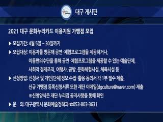 2021 대구 문화누리카드 이용지원 가맹점 모집