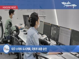 시정영상뉴스 제26호(2021-04-09)