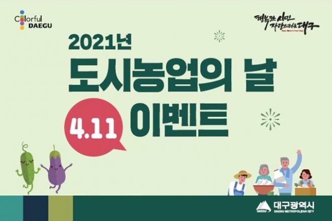 '4.11 도시농업의 날' 이벤트 개최!!
