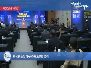 시정영상뉴스 제27호(2021-04-13)