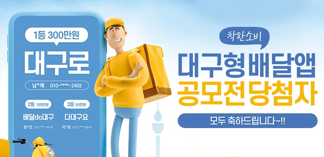 대구형 배달앱 이름 공모전, 최종 당선작 선정