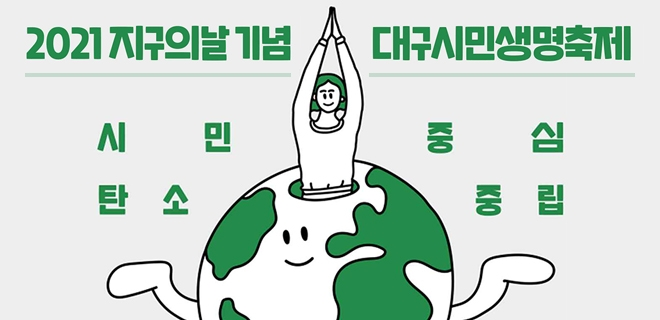 탄소중립 실천, 2021 지구의 날 기념 '대구시민생명축제'
