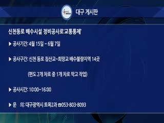 신천동로 배수시설 정비공사로 '교통통제'
