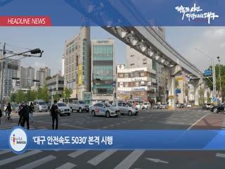 시정영상뉴스 제29호(2021-04-20)