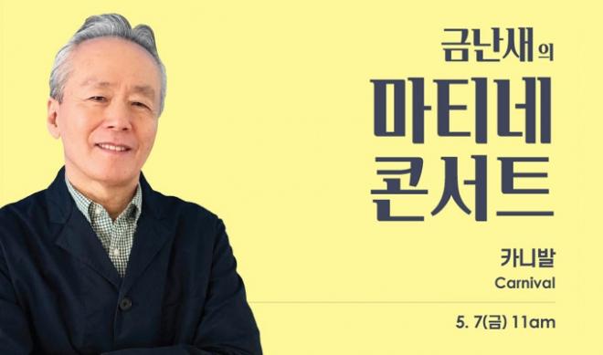금난새의 마티네 콘서트 개최, 해설이 있는 클래식 〈카니발〉 공연