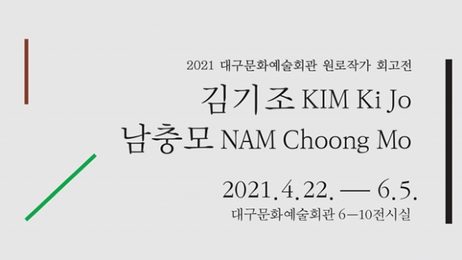 대구문화예술회관 기획 전시 「원로작가 회고전: 김기조, 남충모」展 개최