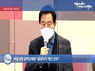 시정영상뉴스 제30호(2021-04-23)
