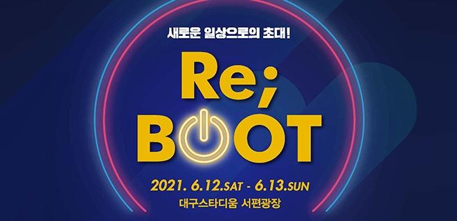 Re;BOOT! 새로운 일상으로의 초대 안전한 메이커 종합축제 제2회 대구메이커페스타 개최