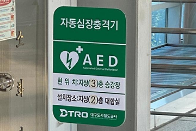 자동제세동기 응급의료포털 활용하기!