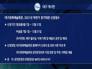 대구문화예술회관, 2021년 하반기 정기대관 신청접수