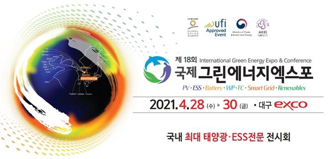 '제18회 국제그린에너지엑스포' 개막, 탄소중립대응 방향 제시