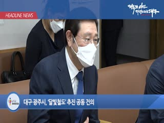 시정영상뉴스 제31호(2021-04-27)