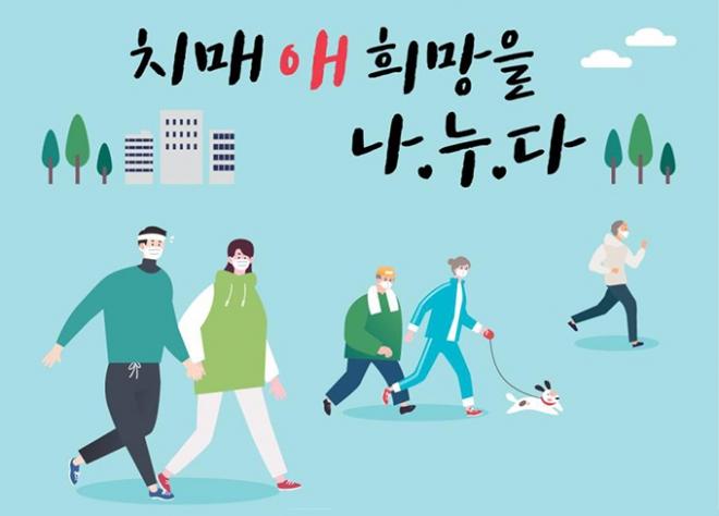 2021년 한마음 치매극복 전국걷기행사 개최