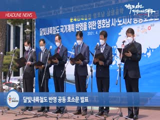 시정영상뉴스 제32호(2021-04-30)