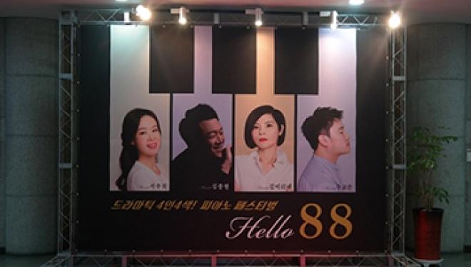 4인 4색 피아노 페스티벌 'Hello 88' 공연리뷰