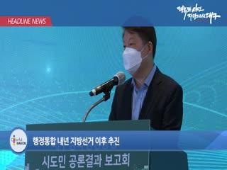 시정영상뉴스 제33호(2021-05-04)