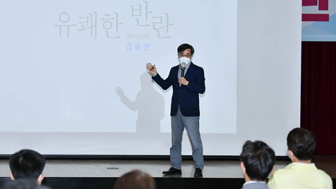 대구시 5월 정례조회서 김동연 前경제부총리 초청특강