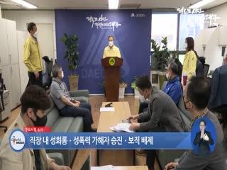 직장 내 성희롱·성폭력 가해자 승진·보직 배제