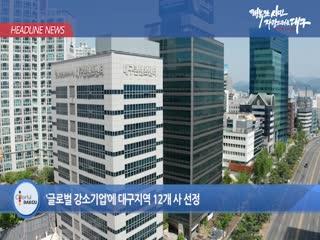시정영상뉴스 제34호(2021-05-07)