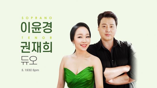 대구오페라하우스, 리사이틀 시리즈 두 번째 공연 소프라노 이윤경-테너 권재희 듀오 리사이틀 개최