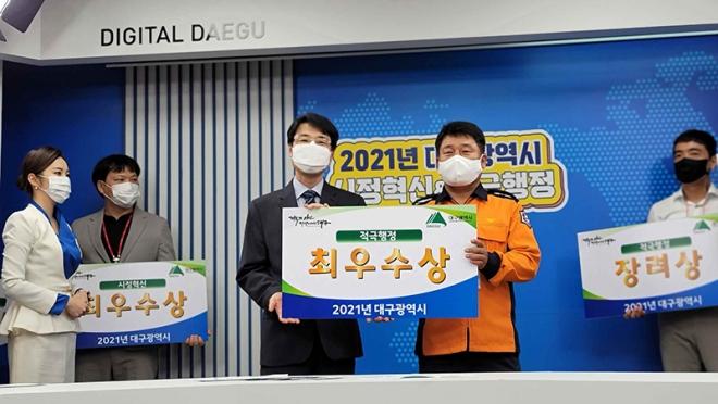 대구수성소방서, 시정혁신·적극행정 경진대회 최우수상 수상