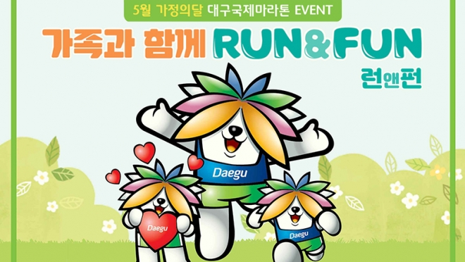 '5월 가정의 달' 가족과 함께하는 Run&Fun 개최