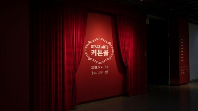 대구예술발전소 STAGE ARTS 〈커튼콜〉 展