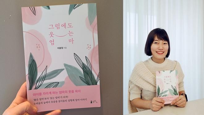 대구의 베스트셀러 작가 〈그럼에도 웃는 엄마〉 이윤정 작가를 만나다.