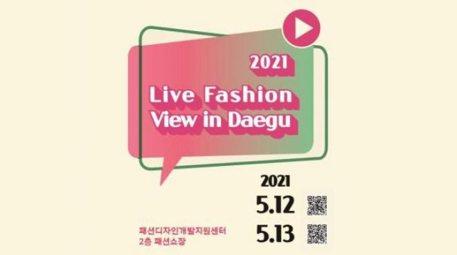 대구 패션브랜드 패션쇼를 온라인 라이브로 만나보자!