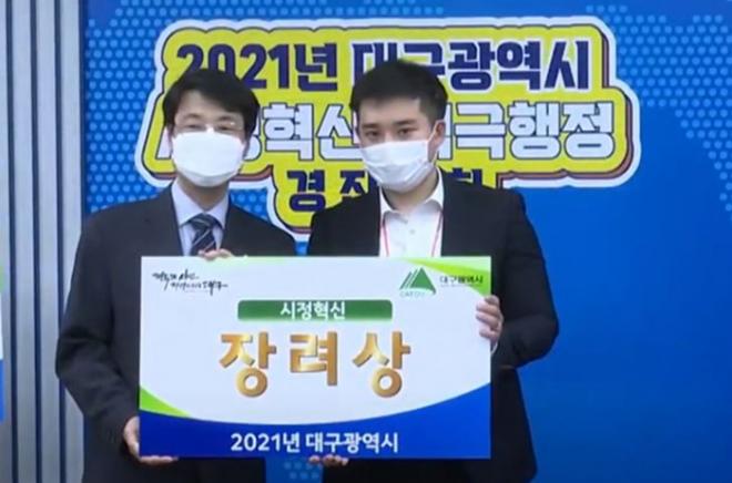 대구시설공단, 대구시 '시정혁신&적극행정 경진' 2년 연속 수상