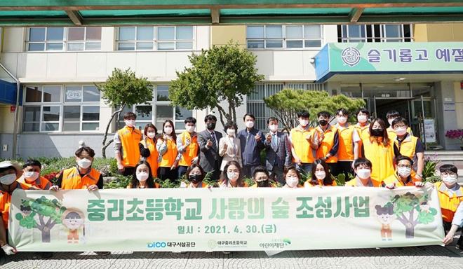 대구시설공단, 공장지역 학교 내 공기정화 반려식물 배부로 어린이 학습 환경 개선