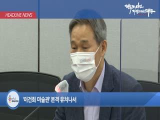 시정영상뉴스 제35호(2021-05-11)