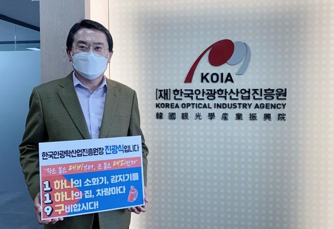 한국안광학산업진흥원 진광식 원장, '119 릴레이 챌린지' 동참