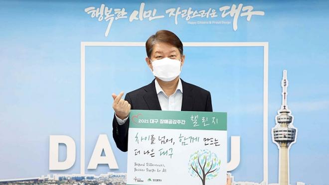 권영진 대구시장, 대구장애공감주간 손글씨 챌린지 참여
