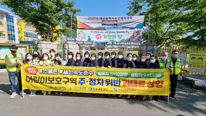 대구시, 5월 가정의 달 맞아 어린이 교통안전 활동 강화
