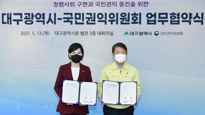 대구시 & 국민권익위원회 청렴사회 구현과 시민권익증진 업무협약 체결