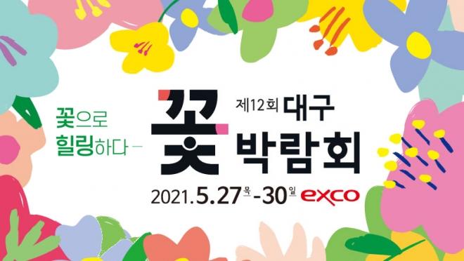 전국 최대 실내 '대구 꽃박람회'! '꽃으로 힐링하다'