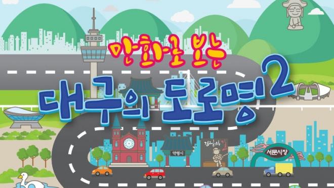아직도 도로명이 어려우세요? '도로명 웹툰'으로 시작해보세요!