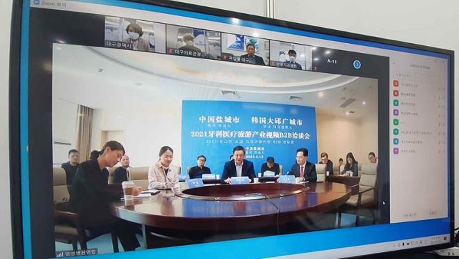 '2021 치과의료관광산업 온라인 B2B 상담회' 성황리 마무리