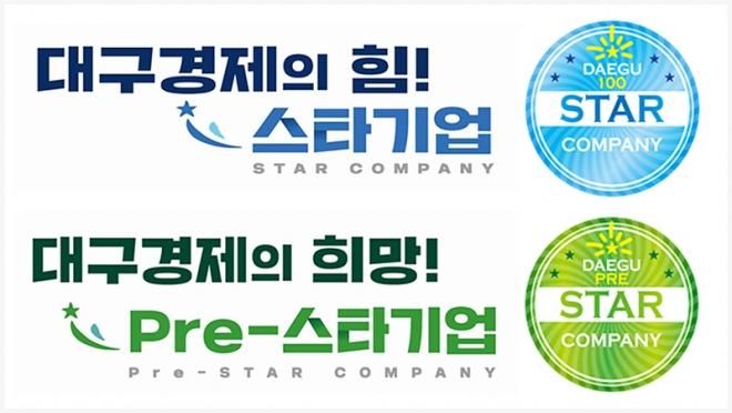 대구 경제를 빛낼 신성(新星)! 2021년 신규 스타기업 모집