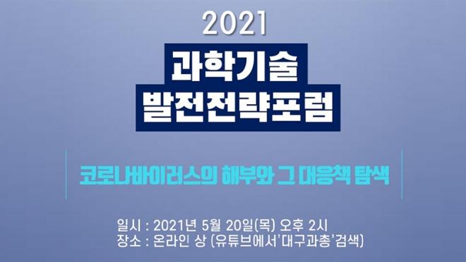 국립대구과학관, 2021년 과학기술 발전전략 온라인 포럼 개최