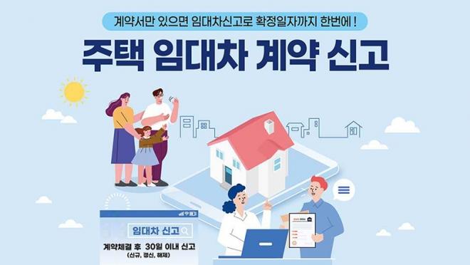 대구 전역 6월 1일(화)부터 '주택 임대차 신고제' 본격 시행