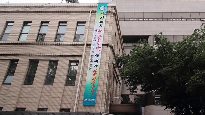 대구·광주 달빛동맹, 5·18 민주화운동 41주년 의미 되새겨