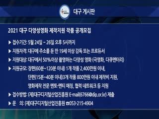 2021 대구 다양성영화 제작지원 작품 공개모집